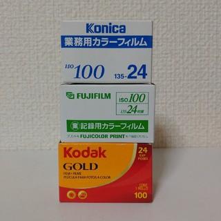 コニカミノルタ(KONICA MINOLTA)の期限切れフィルム3個セット(フィルムカメラ)