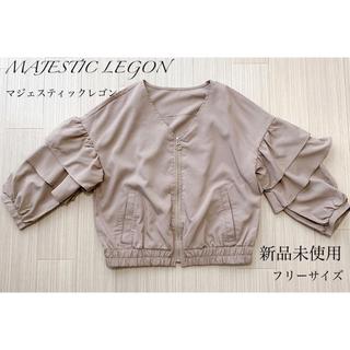 マジェスティックレゴン(MAJESTIC LEGON)の【新品、未使用】マジェスティックレゴン ブルゾン 羽織り フリーサイズ(ブルゾン)