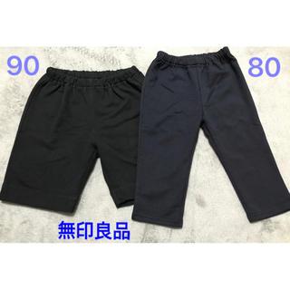 ムジルシリョウヒン(MUJI (無印良品))の無印良品 ロングパンツ80、ショートパンツ90 2枚セット(パンツ)