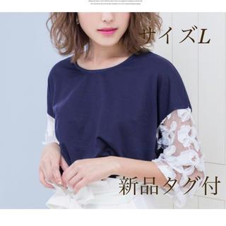 ユメテンボウ(夢展望)の新品タグあり 3Dフラワーレース袖 切替トップス 秋服(シャツ/ブラウス(長袖/七分))