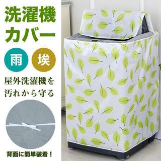洗濯機カバー リーフ柄 縦型洗濯機 屋外用 ファスナー付き 汚れ防止