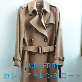BURBERRY - BURBERRY カシミアトレンチコート 2回着用 美品♡