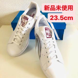 アディダス(adidas)の【新品最安値価格】adidas スタンスミス 楽天限定カラー 23.5cm(スニーカー)