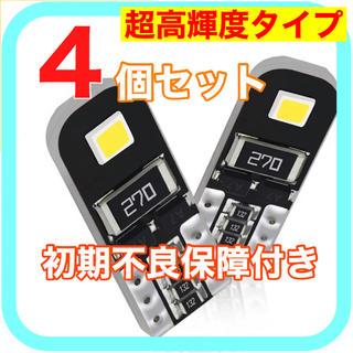 超高輝度 新型 爆光 高性能 高耐久 T10 LED ポジション ナンバー灯