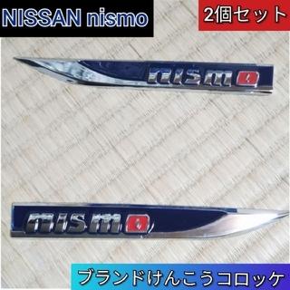 936 ニッサン ニスモ エンブレム ブルー 2個セット
