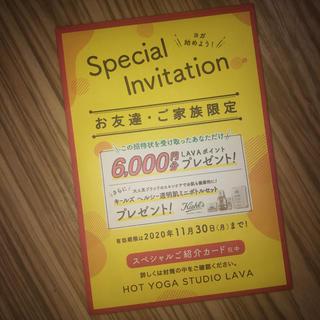 LAVA invitationカード (ヨガ)
