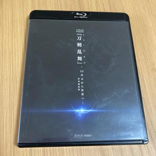 シブヤノオト Presents ミュージカル『刀剣乱舞』-2.5次元から世界へ-