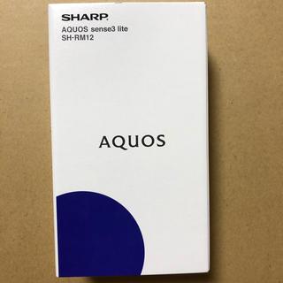 アクオス(AQUOS)の新品未使用 AQUOS sense3 lite  SH-RM12 ブラック(スマートフォン本体)