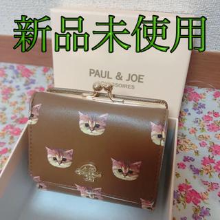 PAUL & JOE - ポールアンドジョーシスター★猫★財布★未使用★プレゼント★お祝い
