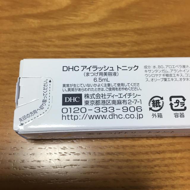 DHC(ディーエイチシー)のDHC アイラッシュトニック コスメ/美容のスキンケア/基礎化粧品(まつ毛美容液)の商品写真