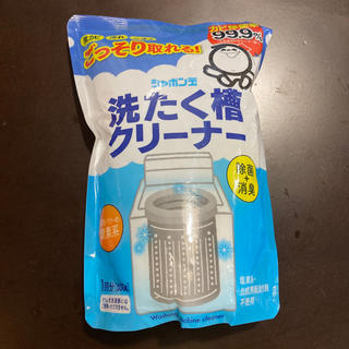 シャボンダマセッケン(シャボン玉石けん)のシャボン玉 洗たく槽クリーナー(日用品/生活雑貨)