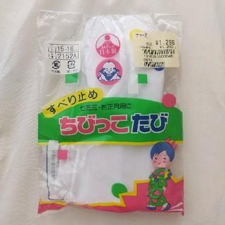 フクスケ(fukuske)の★新品未使用★ 足袋 子供用 15cm 16cm(その他)