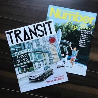 フォルクスワーゲン(Volkswagen)のVolkswagen コラボ雑誌2冊セット(車/バイク)