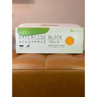 オフロエクササイズ ブロック オレンジ(エクササイズ用品)