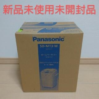 Panasonic - 新品 Panasonic  SD-MT3-W  ホームベーカリー ホワイト