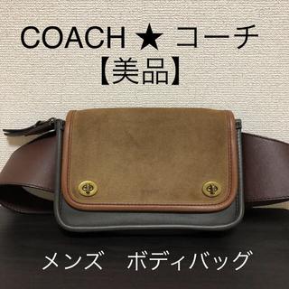 コーチ(COACH)の【美品】COACH ★ コーチ ボディバッグ(レガシー)(ボディーバッグ)