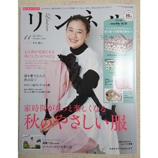 宝島社 -  雑誌リンネル11月号 雑誌のみ