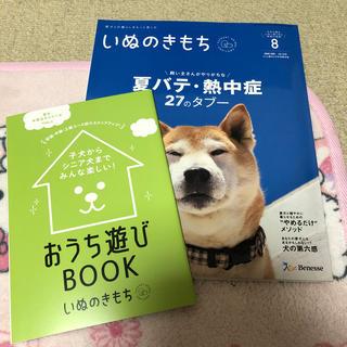 いぬの気持ち8月号☆(犬)