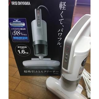 アイリスオーヤマ(アイリスオーヤマ)のアイリスオーヤマ 超吸引ふとんクリーナー IRIS IC-FAC2(掃除機)