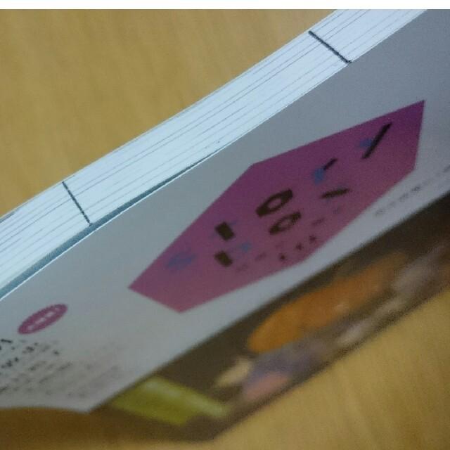 小学館(ショウガクカン)のstory box  2020年10月号  小学館 エンタメ/ホビーの雑誌(アート/エンタメ/ホビー)の商品写真