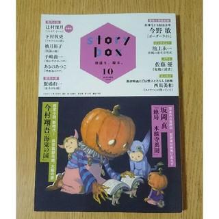 ショウガクカン(小学館)のstory box  2020年10月号  小学館(アート/エンタメ/ホビー)