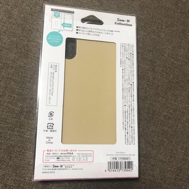 サンエックス(サンエックス)のiPhone X、XS専用 リラックマ 手帳型 サンエックス  PGA スマホ/家電/カメラのスマホアクセサリー(iPhoneケース)の商品写真