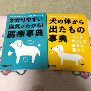 いぬの気持ち付録☆3冊(犬)