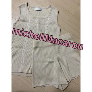 michellMacaron - michellMacaron♡♡セットアップ未使用