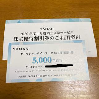 ヤーマン(YA-MAN)のヤーマン  株主優待割引券 5000円相当(ショッピング)