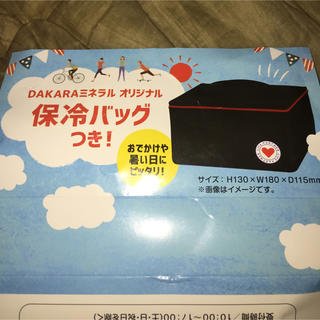 サントリー(サントリー)の★非売品 未使用 サントリーDAKARA  オリジナル保冷バッグ(弁当用品)