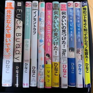 ひなこ11冊セット☆まとめ売り☆送料無料