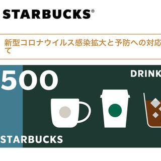スターバックスコーヒー(Starbucks Coffee)のスターバックス リワードチケット 500円×2枚 ドリンクチケット(フード/ドリンク券)