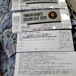 ヨミウリジャイアンツ(読売ジャイアンツ)の9/23(水) 巨人vs広島 スターシート 東京ドーム(野球)