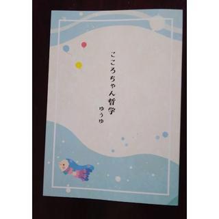 ポエム集『こころちゃん哲学』(オーダーメイド)