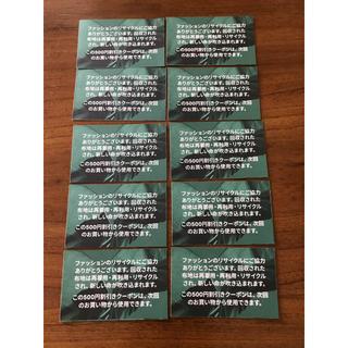 エイチアンドエム(H&M)のH&M割引券10枚 クーポン(ショッピング)
