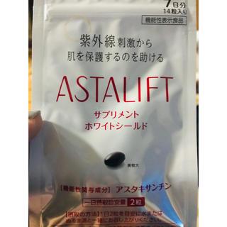 アスタリフト(ASTALIFT)のアスタリフト✨ホワイトシールド✨7日分 14粒(その他)