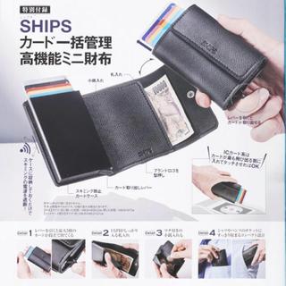 シップス(SHIPS)のMono Master 9月号付録  SHIPS カードホルダー付財布(折り財布)