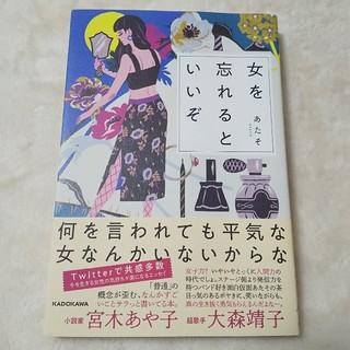 カドカワショテン(角川書店)の女を忘れるといいぞ(ノンフィクション/教養)