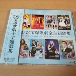 CD「2002宝塚歌劇全主題歌集」花組 月組 雪組 星組●(映画音楽)
