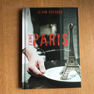 アランデュカスのお気に入り パリのおいしい200店 ガイドブック