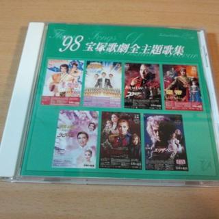 CD「'98宝塚歌劇全主題歌集」花組 月組 雪組 星組●(映画音楽)