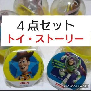 トイストーリー(トイ・ストーリー)の《新品未使用 4点セット》 ディズニー トイ・ストーリー 缶バッジ(バッジ/ピンバッジ)
