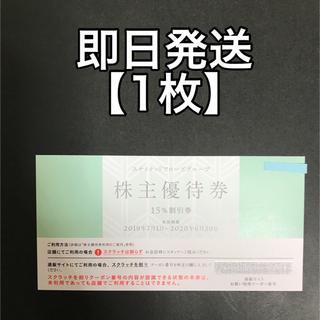ユナイテッドアローズ株主優待券 【1枚】