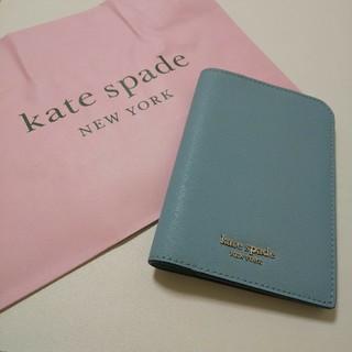 ケイトスペードニューヨーク(kate spade new york)の新品 ケイトスペードニューヨーク パスポートケース ブルー(パスケース/IDカードホルダー)