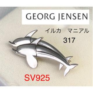 ジョージジェンセン(Georg Jensen)のジョージジェンセン ブローチ  317 イルカ デンマーク製 シルバー925(ブローチ/コサージュ)