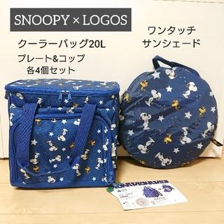 スヌーピー(SNOOPY)の新品✩スヌーピー ロゴス クーラーバッグ&サンシェード セット(その他)