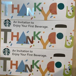 スターバックスコーヒー(Starbucks Coffee)のスターバックス ドリンク チケット 3枚(フード/ドリンク券)