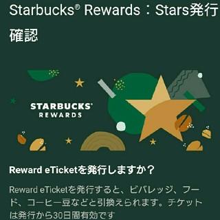 スターバックスコーヒー(Starbucks Coffee)のスターバックス ドリンクチケット2枚(フード/ドリンク券)