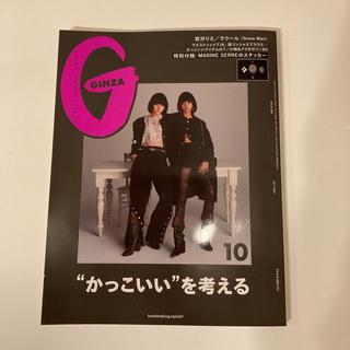 GINZA (ギンザ) 2020年 10月号
