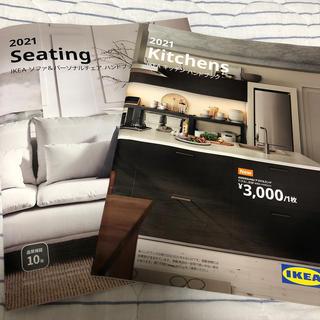 イケア(IKEA)のIKEA 2021カタログ 2冊セット(住まい/暮らし/子育て)